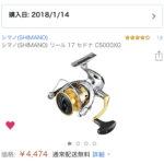 シマノ セドナ5000XG