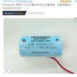 専用リチウム電池?